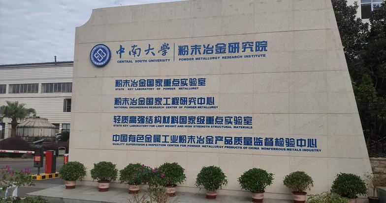 中南大学(粉末冶金研究院)